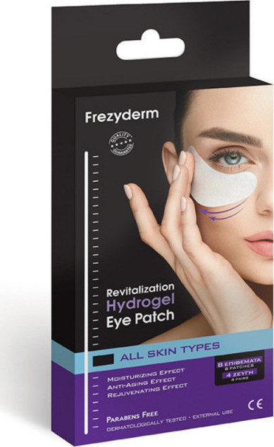 Frezyderm Revitalization Hydrogel Eye Patch 8τμχ