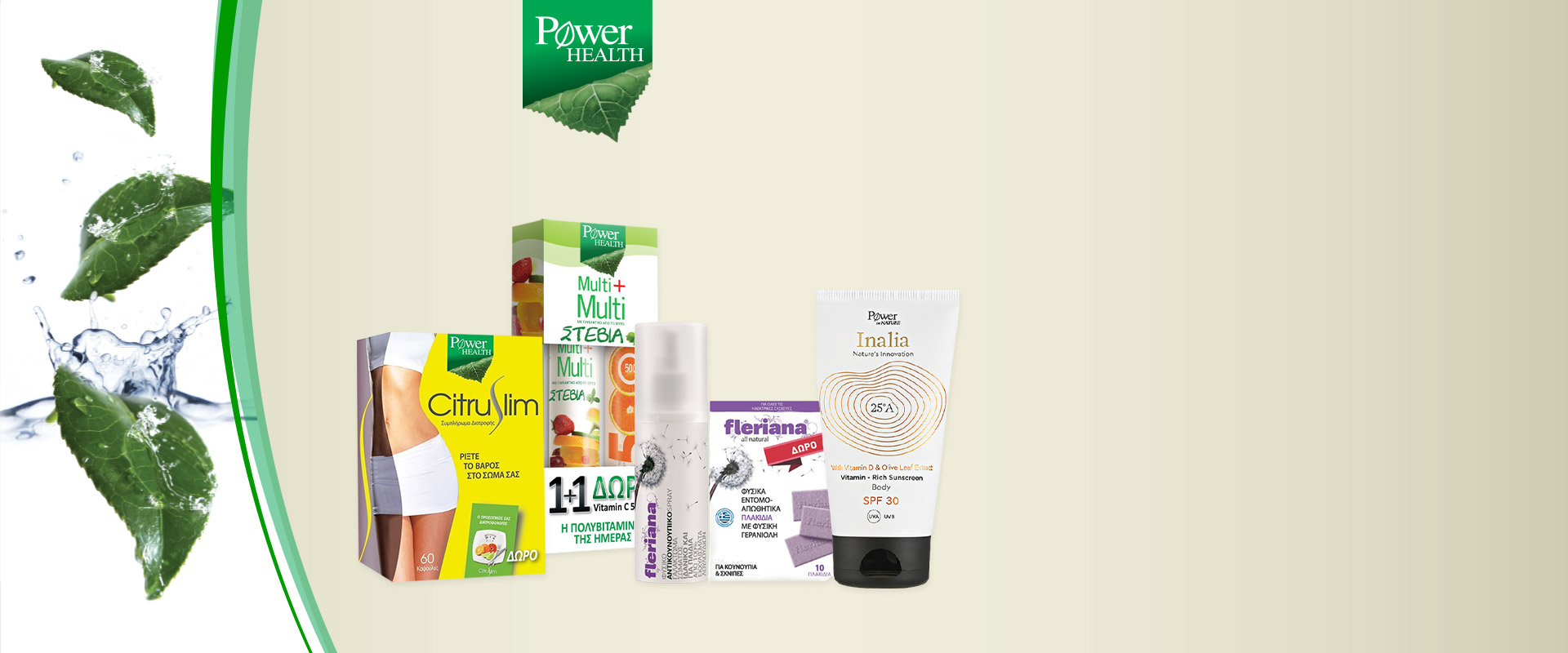 POWER HEALTH UP TO -55%