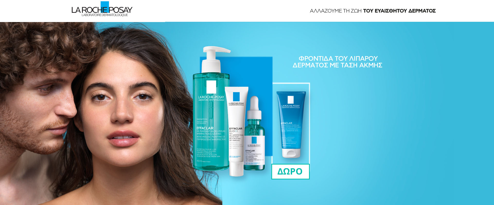 WITH ANY PRODUCT LA ROCHE POSAY EFFACLAR