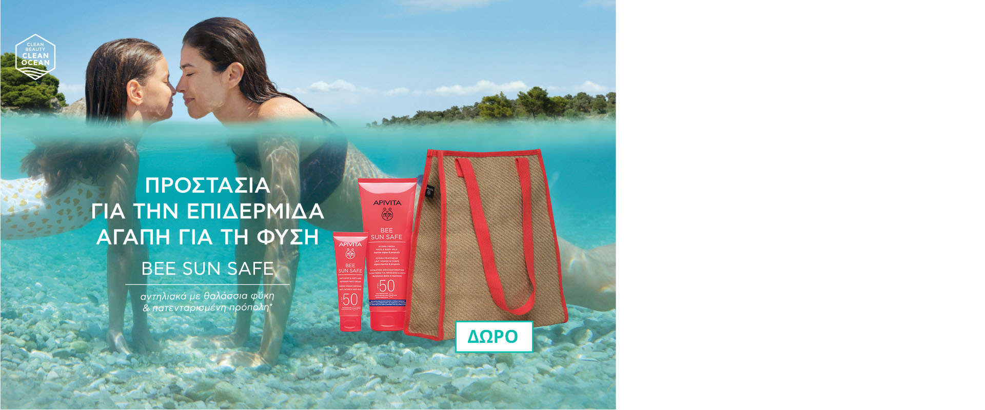 BUY 2 APIVITA SUNSCREENS FROM THE NEW BEE SUN SAFE SERIES WITH -40%